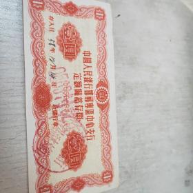 中国人民银行邯郸专区储蓄存单