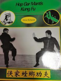侠家螳螂功夫(Hop gar mantis kung fu)