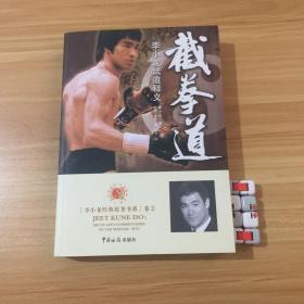 截拳道-李小龙武道释义