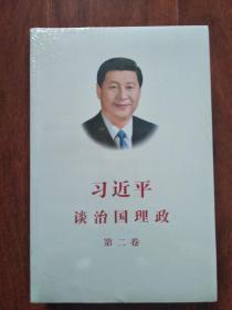 习近平谈治国理政·第二卷 免运费