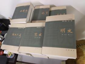 二十四史 简体横排本 全63册  中华书局 包邮(部分地区不包邮)