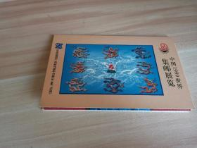 世界集邮展览一九龙壁邮资明信片7全