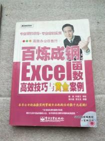 百炼成钢:Excel函数高效技巧与黄金案例