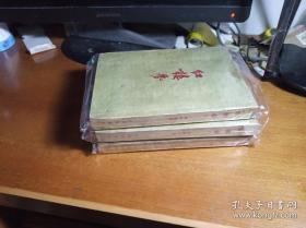 红楼梦1953年上册,中册,下册全三册合售(私藏)