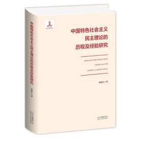 中国特色社会主义民主理论的历程及经验研究