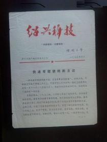 绍兴科技(增刊1号·-1975年)