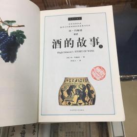 (英)休·约翰逊 讲述  酒的故事(全彩插图珍藏本  16开 上下两册全)