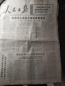 人民日报     1975年11月26日