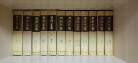 册府元龟  (十二册全)