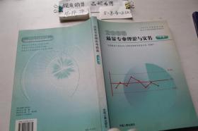 2005质量专业理论与实务 中级