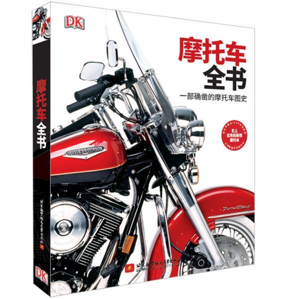 DK摩托车全书