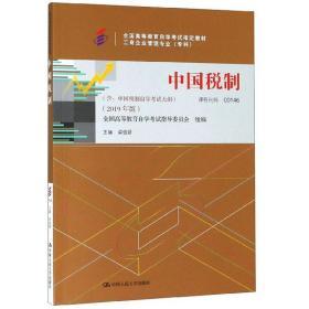 中国税制(2019年版)(全新正版)