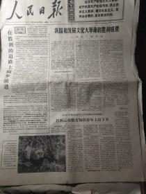 人民日报1975年11月29日