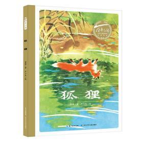 百年百部中国儿童图画书经典书系:狐狸