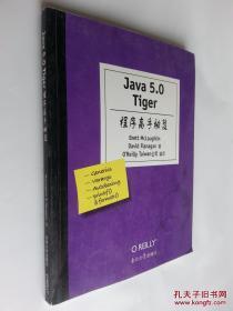Java5.0Tiger程序高手秘笈