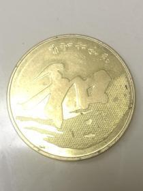 2013年和字币第三组1枚纪念币