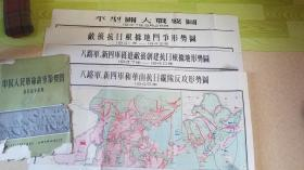 中国人民革命战争形势图(全套四幅均彩色地图 品佳)早期红色地图: 抗日战争时期