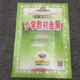 小学教材全解工具版·四年级英语上 广州教育科学版 2015秋**