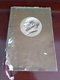 毛泽东选集第五卷。精装