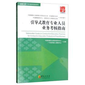 引导式教育专业人员业务考核指南