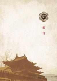济宁历史文化丛书61历代皇帝与济宁 : 全2册