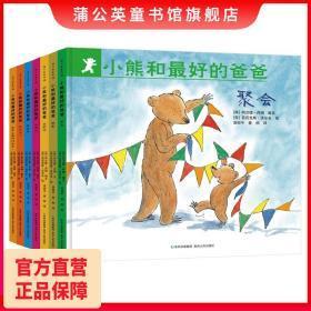 小熊和最好的爸爸全7册精装版儿童精装绘本硬壳蒲公英童书馆