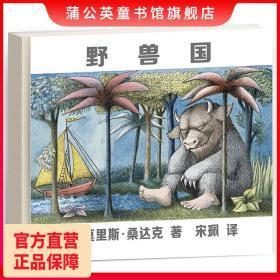 野兽国凯迪克金奖绘本莫里斯桑达克经典绘本儿童绘本3 6 岁0 3岁4岁幼儿园绘本儿童读物蒲公英童书馆