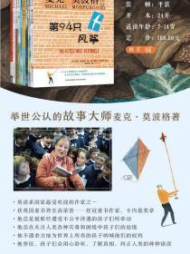 莫波格现实题材儿童小说全9册国际安徒生奖绘本般阅读体验儿童文学第94只风筝半面人一匹叫赫柏的马巨人的项链