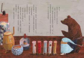 姬鼠和玻璃火炉安房直子唯美童话成年绘本儿童绘本爱情绘本忧伤绘本竖版绘本文艺绘本情感绘本蒲公英童书馆