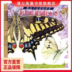 熊田千佳慕的世界彩绘法布尔昆虫记细腻绘本昆虫绘本儿童绘本蒲公英童书馆