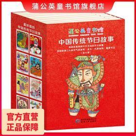 中国传统节日故事全8册学习中国传统文化节日礼节寒假必读童书小学生假期阅读儿童绘本蒲公英童书馆