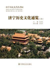 济宁历史文化丛书64济宁历史文化通览 : 全2册