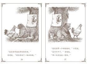 亲爱的小熊全5册莫里斯桑达克经典绘本蒲公英童书馆