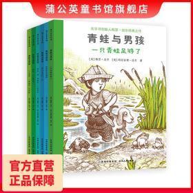 青蛙与男孩无字书绘本梅瑟迈尔蒲公英童书馆