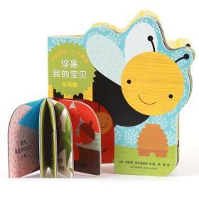 你是我的宝贝全7册宝宝童书启蒙绘本认知动物幼儿园绘本2岁婴儿宝宝早教书本蒲公英童书馆