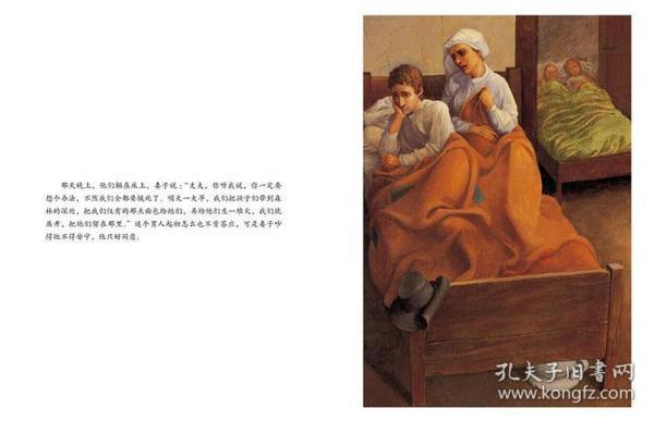 亨舍尔和格莱特凯迪克银奖作品儿童绘本蒲公英童书馆