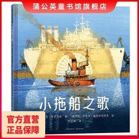 小拖船之歌儿童绘本图画书精装硬壳蒲公英童书馆