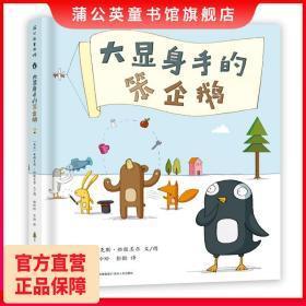 大显身手的笨企鹅儿童绘本蒲公英童书馆