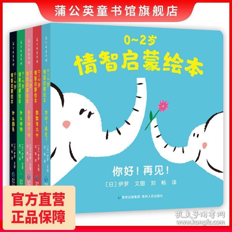0~2岁情智启蒙绘本全5册宝宝早教书本厚纸板什么动物什么颜色感觉到了吗你好再见数数有几个蒲公英童书馆
