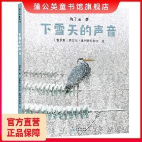 下雪天的声音儿童绘本图画书精装硬壳梅子涵蒲公英童书馆
