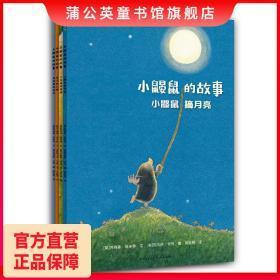 小鼹鼠的故事绘本动物书儿童书幼儿园书籍绘本2岁3岁6岁4岁5岁蒲公英童书馆