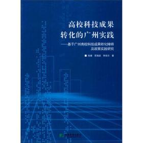高校科技成果转化的广州实践