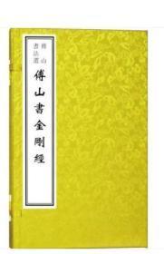 傅山书金刚经 文物出版社 编 出版社:文物出版社