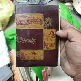 老日记本  革命日记  11-1架