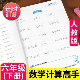 春雨教育小学数学计算高手(六年级下RMJY浙江专版)