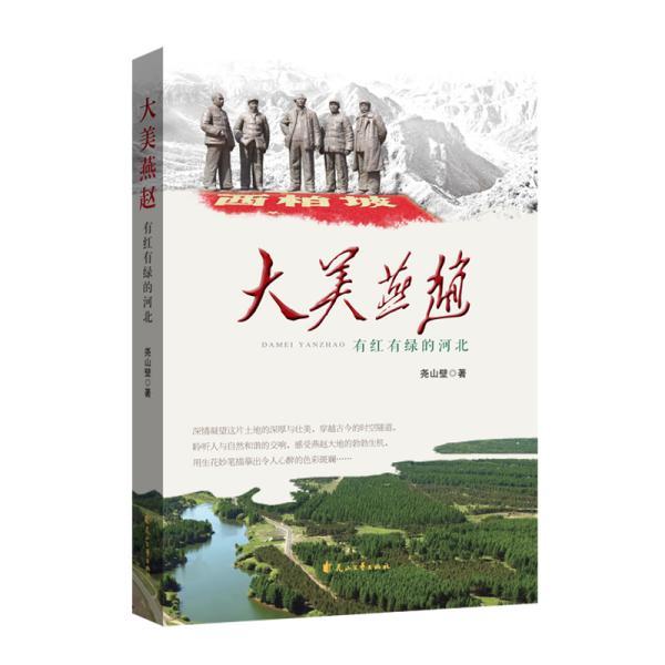 大美燕赵—有红有绿的河北