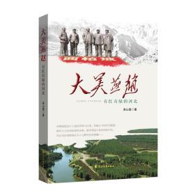 大美燕赵:有红有绿的河北9787551149792花山文艺尧山壁