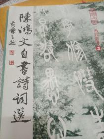 陈鸿文自书诗词选        签名本