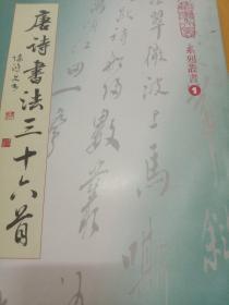 唐诗书法三十六首    系列丛书  1     签名本