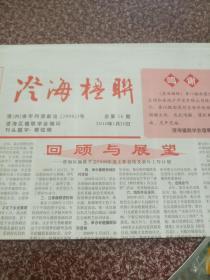 澄海楹联  2010年 总第16期